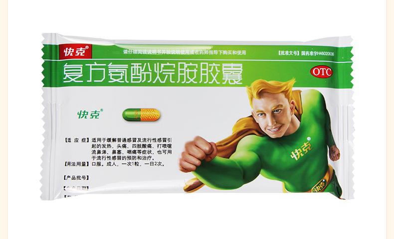 【流行感冒预防和治疗】 快克 复方氨酚烷胺胶囊 10粒