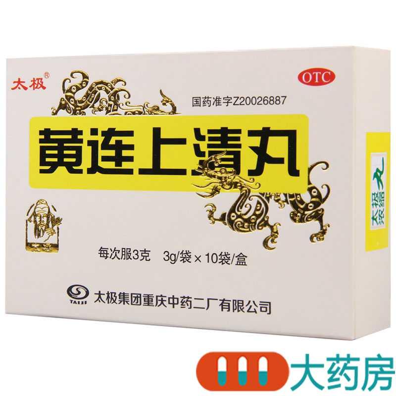 太极黄连上清丸3g*10袋电子物料商图片