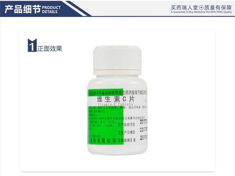 zn/浙南 瑞新维生素c片 0.1g*100片 补充维c 提高体抗