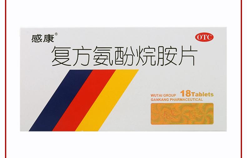 【打喷嚏,流鼻涕】 吴太感康 复方氨酚烷胺片 6片*3板