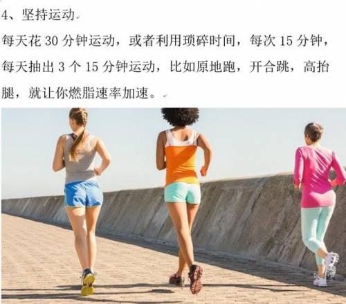 """如何养成""""易瘦体质""""?做到这5点,想胖也胖不起来!"""