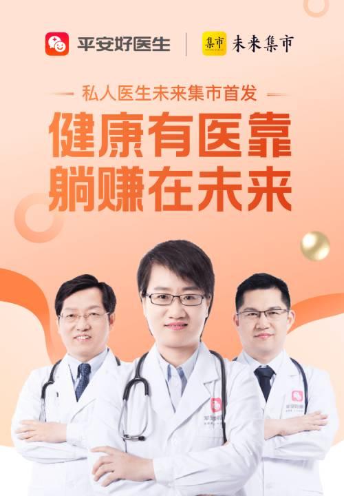 健康靠医,以后撒谎挣钱!7月29日,未来市场将启动私人医