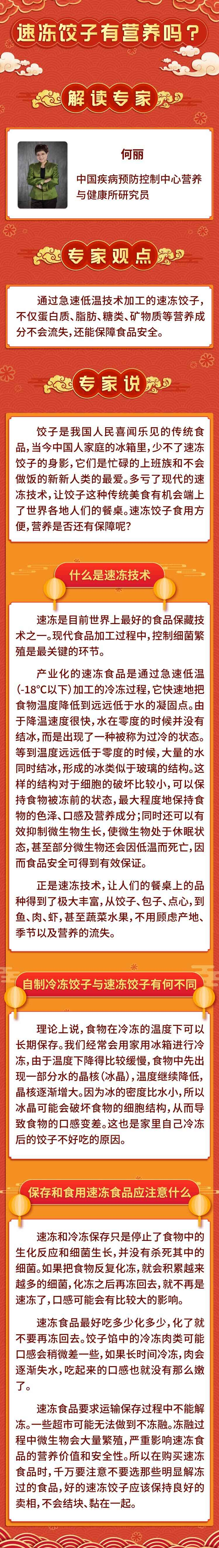 健康观点大PK:速冻饺子没营养?
